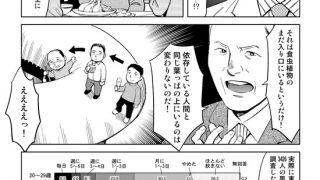【マンガ】で分かる依存症治療「少しでもヤルなら、実は依存!」