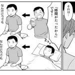 【マンガ】で分かる依存症治療「『酒で悩みが軽くなる』は誤解!」