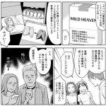 【マンガ】で分かる依存症治療「タバコの警告表示は無意味!」