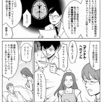 【マンガ】で分かるネット・スマホ依存症「ネット依存症で脳が損傷を受ける!」