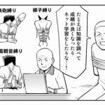 【マンガ】で分かるネット・スマホ依存症「パソコンやスマホで頭が悪くなる!?」