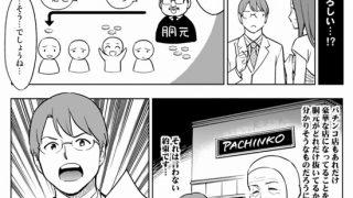 【マンガ】で分かるネット・スマホ依存症「ギャンブルをすれば、必ず依存症!」