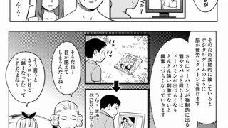 【マンガ】で分かるネット・スマホ依存症「ネットの友達が多いほど注意!」